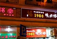 1980烧肉粽(鼓浪屿店)