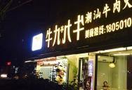 牛九·九牛潮汕牛肉火锅(上李店)