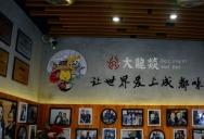 大龙燚火锅(汇成店)