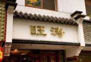 巴九门老火锅(市井老店)