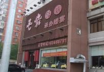 湘潭·毛家饭店
