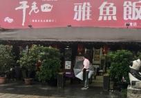 雅安·干老四雅鱼饭店(沙湾店)