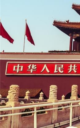 天安门广场 · 北京