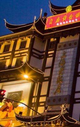 上海城隍庙 · 上海